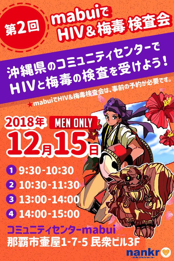 第2回mabuiでHIV&梅毒検査会
