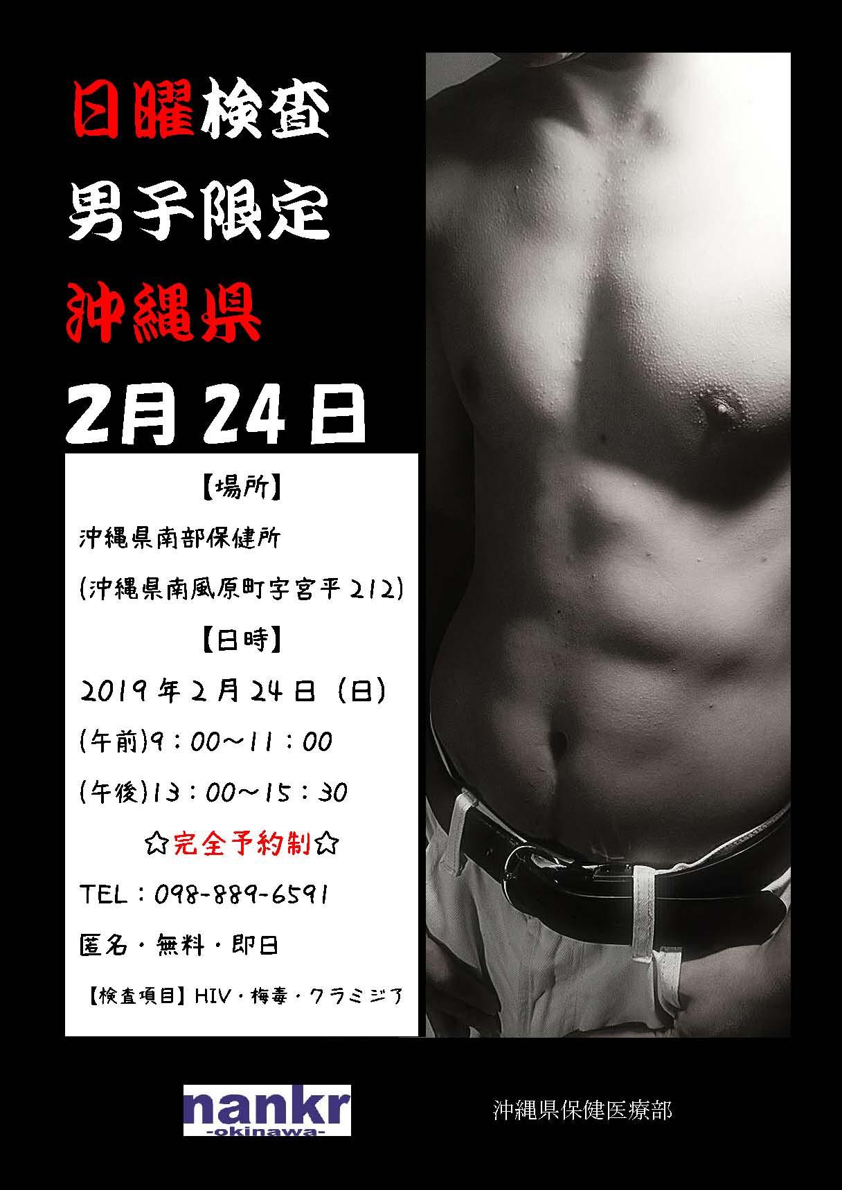 検査会ポスター2