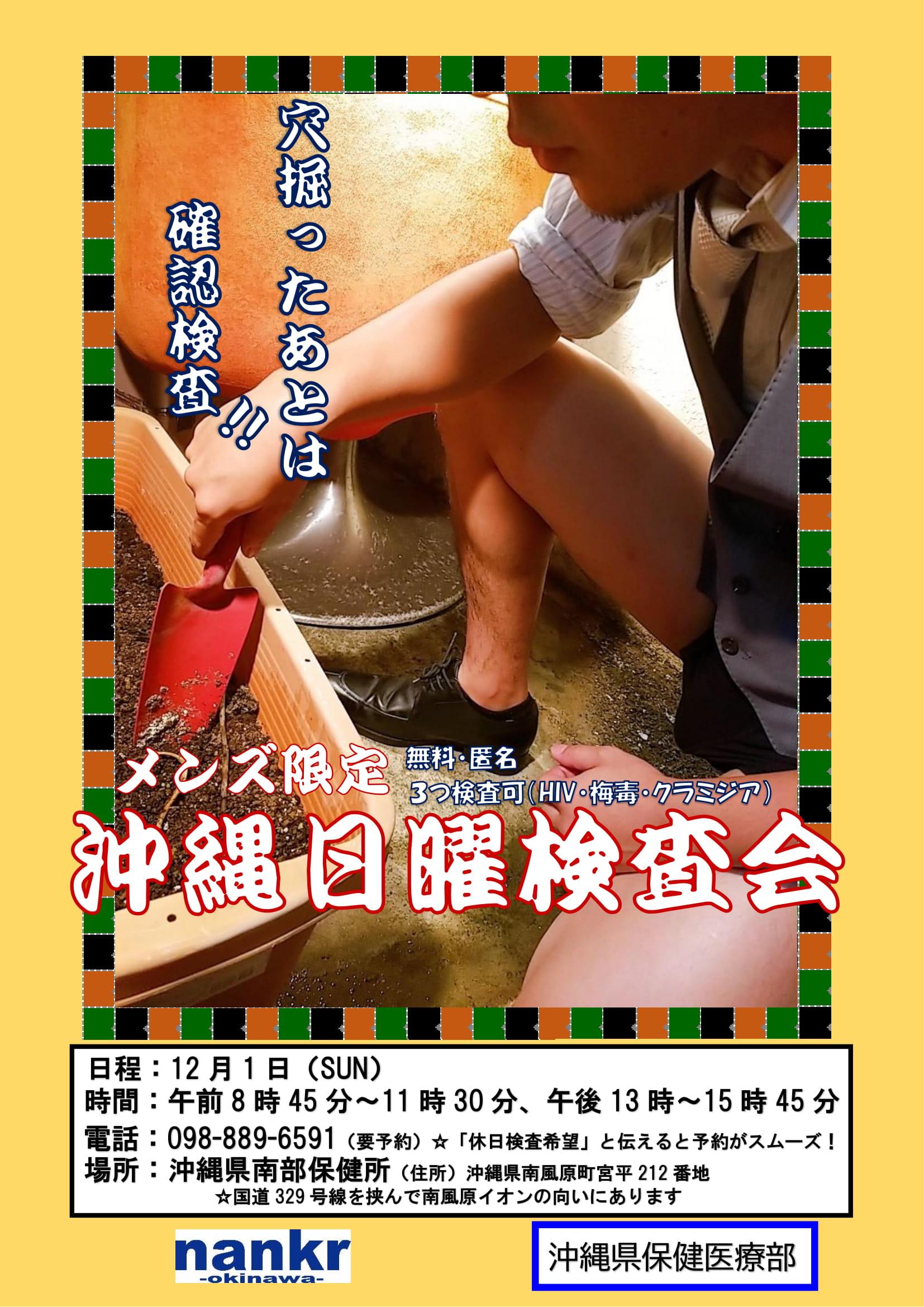 2019南部保健所検査会3-1