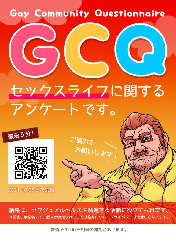 2021GCQアンケート沖縄用